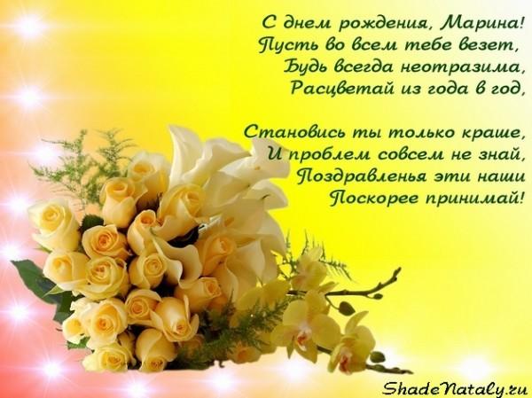 Красивое поздравление с днем рождения женщине марине