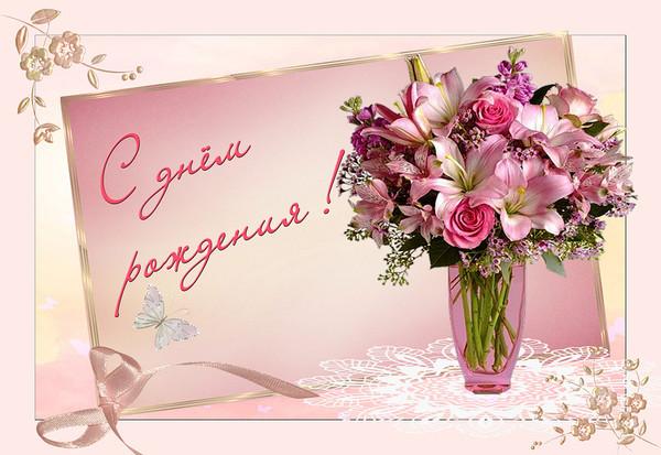 Открытка с днём рождения цветы лилии 95