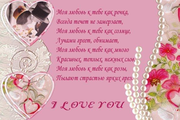 Поздравления для своей девушки на 14 февраля