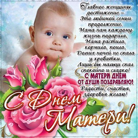 Поздравления на день матери 74