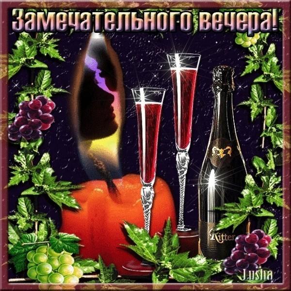 Поздравления с прекрасным вечером 13