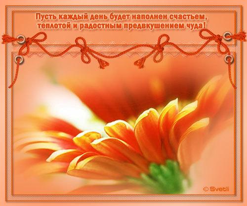 Христианские открытки с добрым днем 59