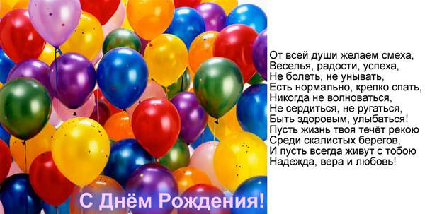 Поздравления с днем рождения женщине с шариками 53
