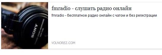 Fmradio - бесплатное радио онлайн с чатом и без регистрации