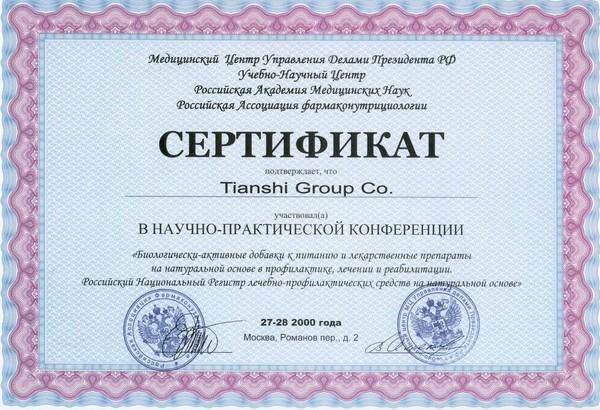уже Сертификат качества где получить через