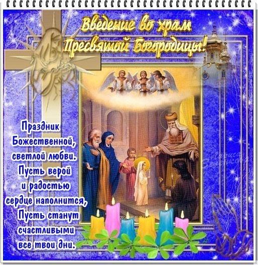 Введение в храм богородицы поздравление