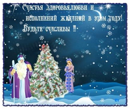 Новогоднее поздравление плейкаст