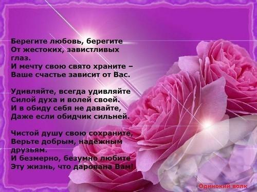 Любовь берегите стих