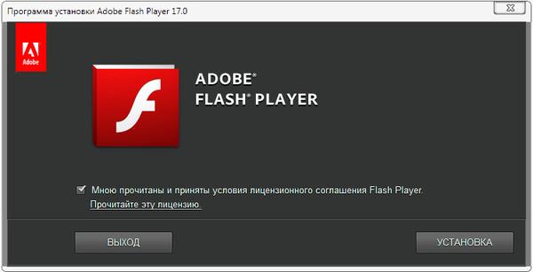 Flash Player 17.0.0.134 - фото 3
