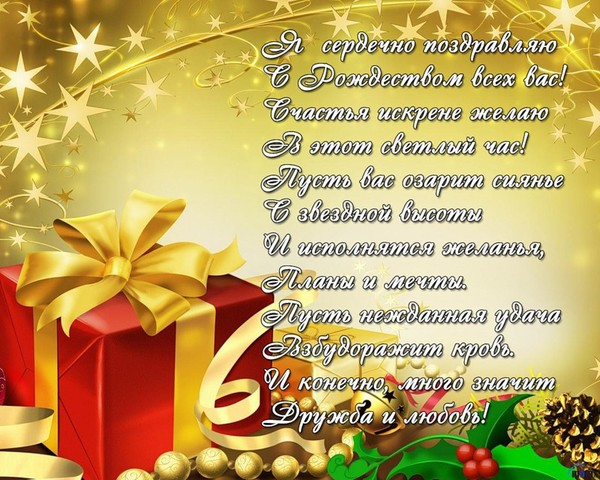 Поздравление коллегам с рождеством христовым