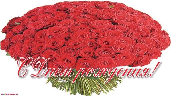 Красивые открытки с днем рождения с цветами