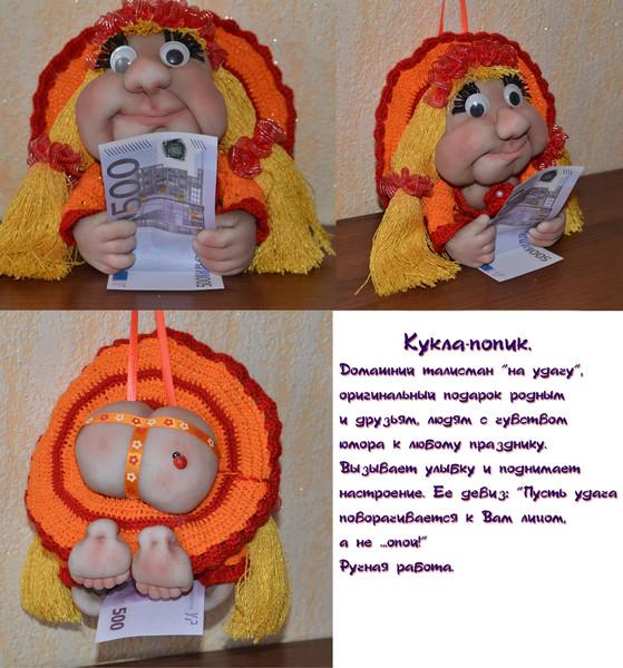 Как сшить куклу попики своими руками