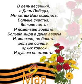 Стихотворение к 9 мая дню победы