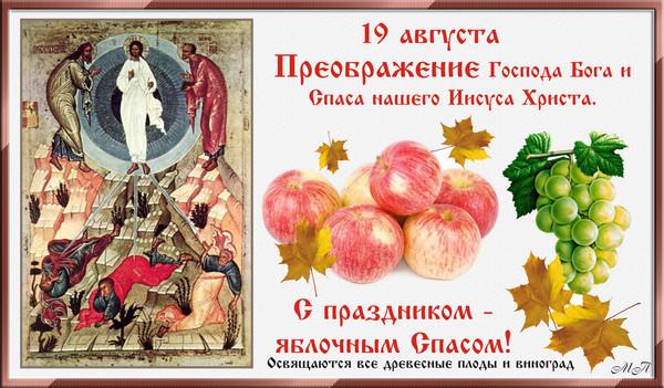 Открытки с поздравлением яблочного спаса 28
