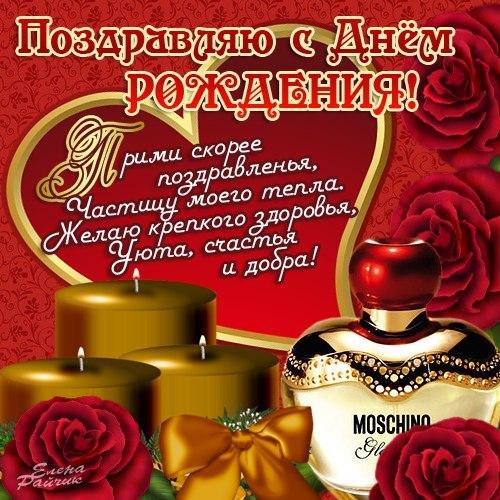 Поздравления с днём рождения чувственные