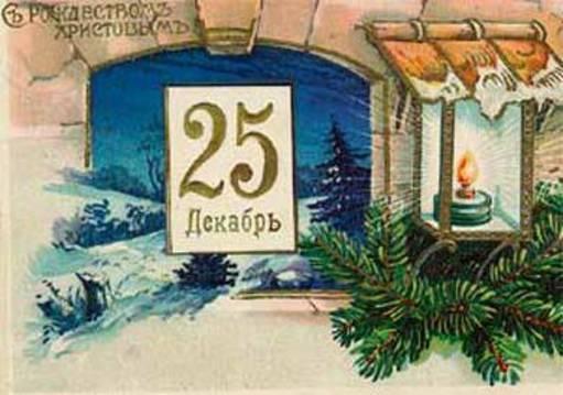 Рождество 25 декабря поздравления