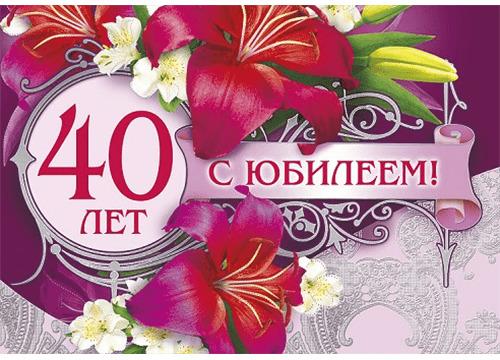 Открытки с днем рождения 40 лет девушке 2