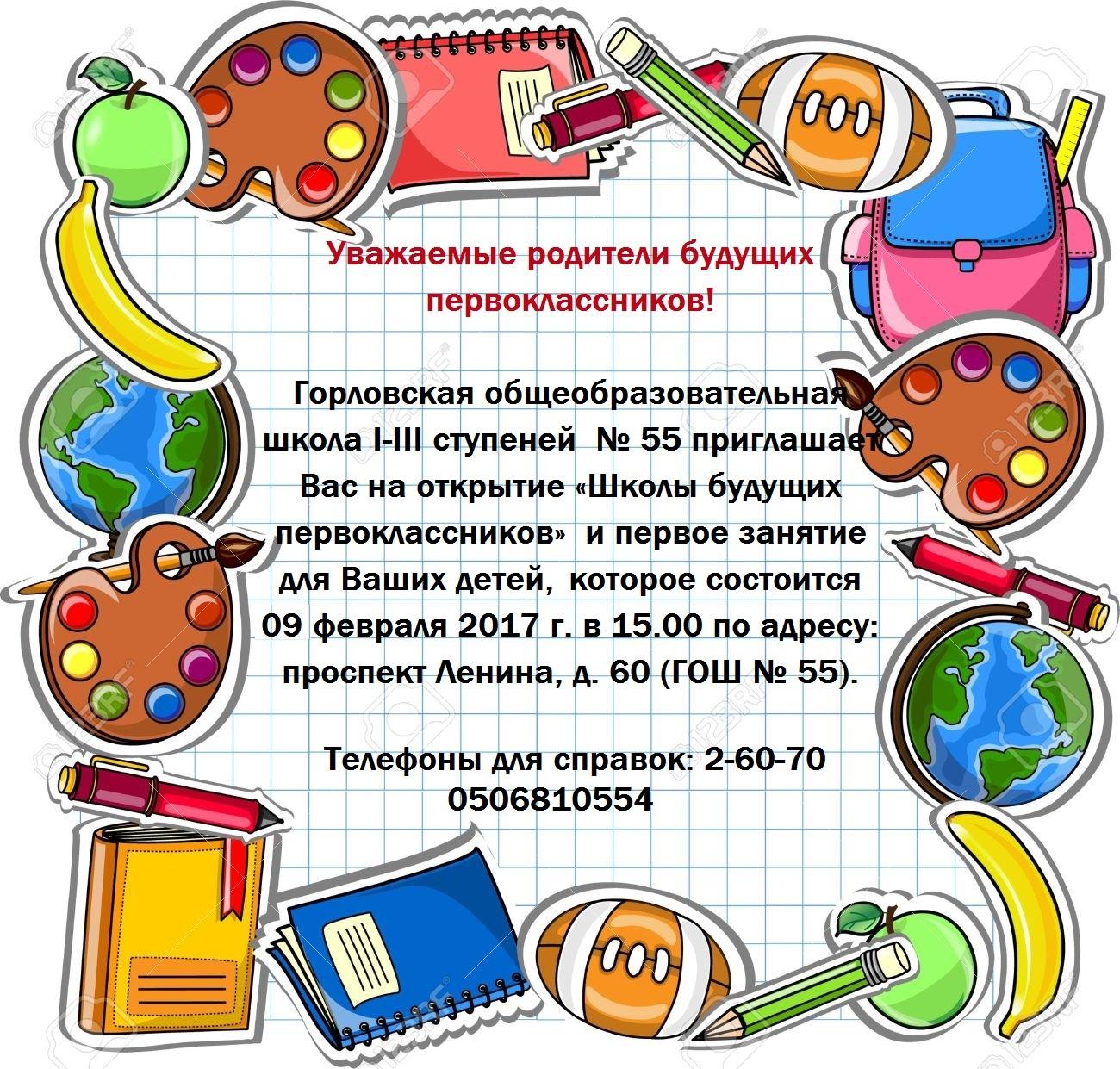 Сценарий последнего звонка 11 класс «Поздравление учителям» 45