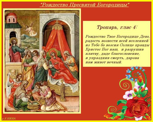 С рождеством пресвятой богородицы поздравления проза