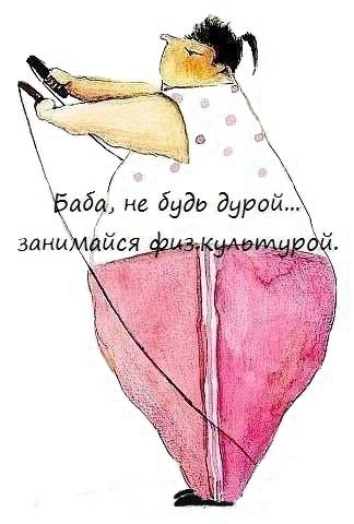Не худая женщина прыгает на скакалке