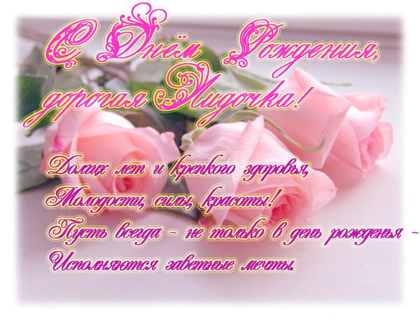 Поздравления лидии с днем рождения