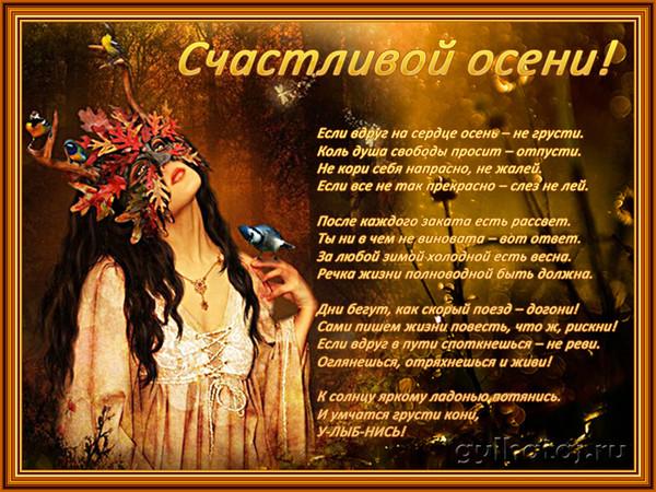 Открытка осень стихи