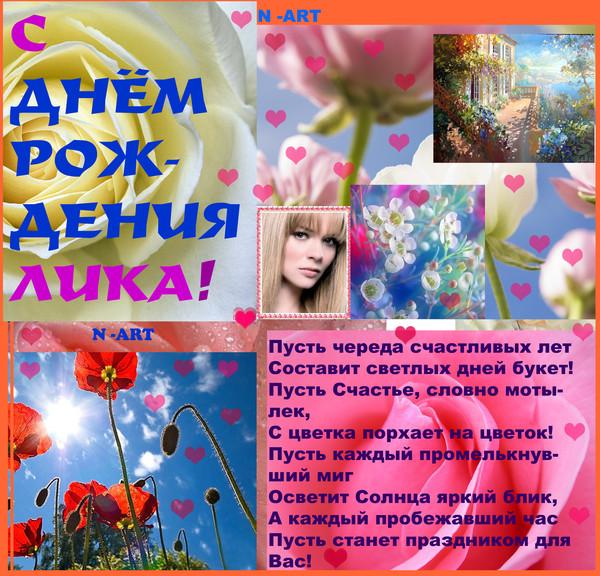С днем рождения лика открытки