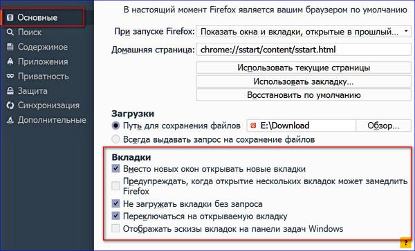 Как сделать чтобы страница открывалась в новой вкладке internet explorer