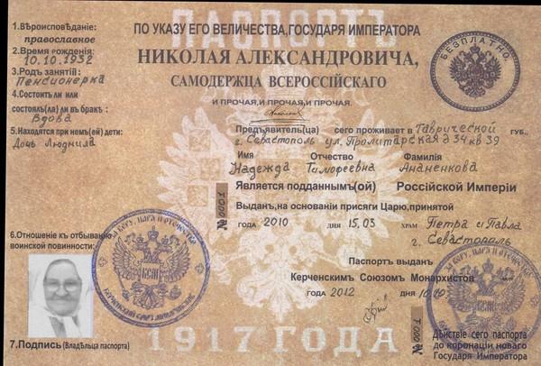 Минск пока не рассматривает украинские ID-карты, как действительные документы для пересечения границы - МИД Беларуси - Цензор.НЕТ 7792