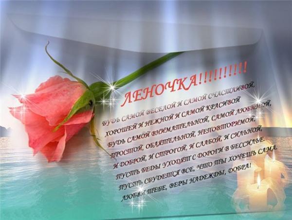 Поздравление в стихах с днем рождения лену 75