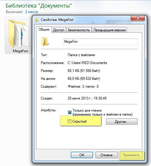 Как сделать папки видимыми на флешке вирус 673