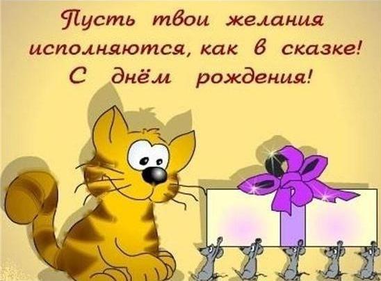Поздравление с днём рождения в сказке
