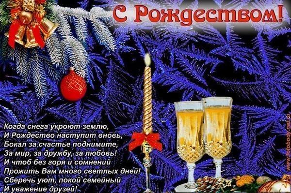Поздравление с рождеством для хорошего друга
