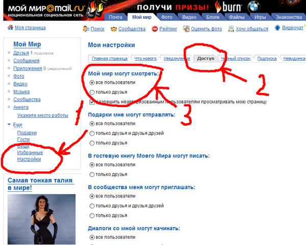 Как на моем мире сделать страницу для друзей - Rusakov.ru