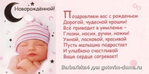 Поздравления с рождением дочери сестре в прозе