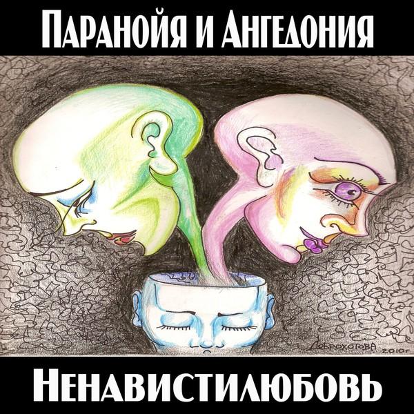 chto-takoe-seksualnaya-paranoyya