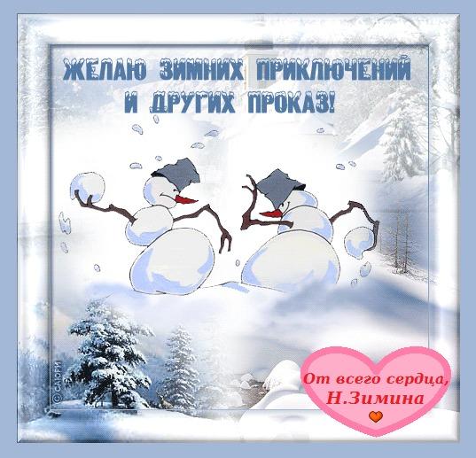 Зимние праздники поздравления
