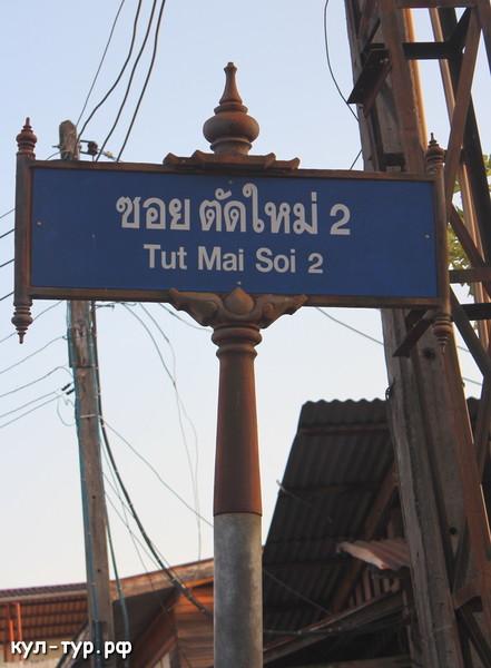 трат город тайланда