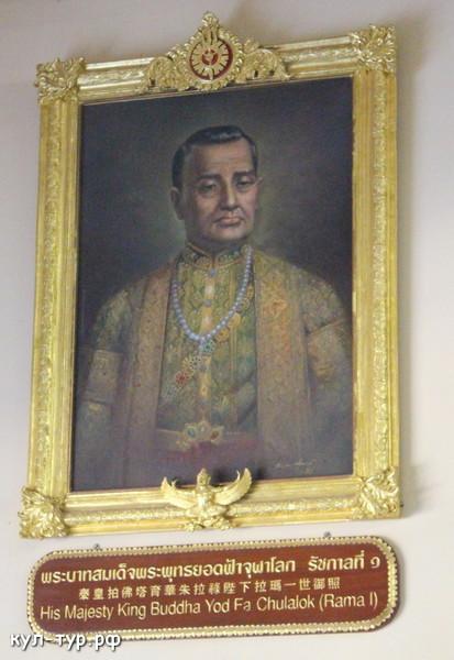 Рама 1 первый король тайланда