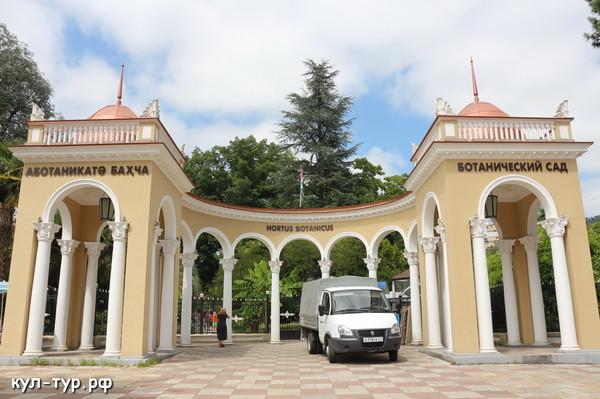 ботанический сад Сухуми Абхазия
