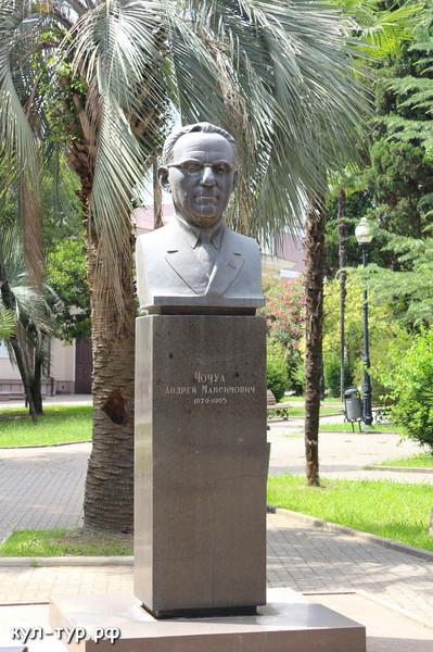 памятник Андрей Максимович Чочуа
