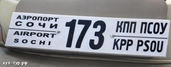 маршрутка до Псоу , аэропорт Сочи