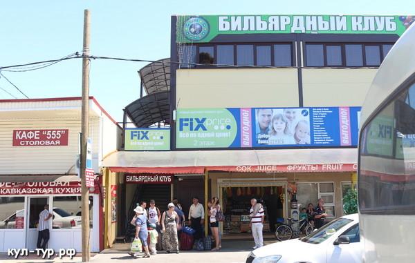 фикс прайс на границе России fix price