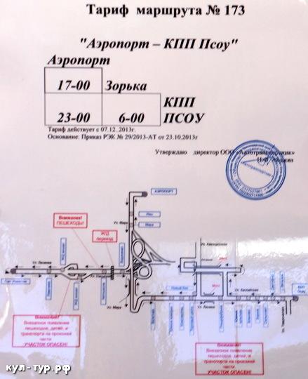 маршрутка аэропорт Сочи Адлер КПП Псоу граница Россия Абхазия