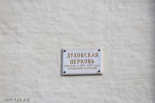 Духовская церковь Сергеева лавра