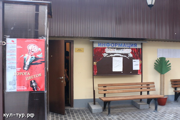 театр старый арбат