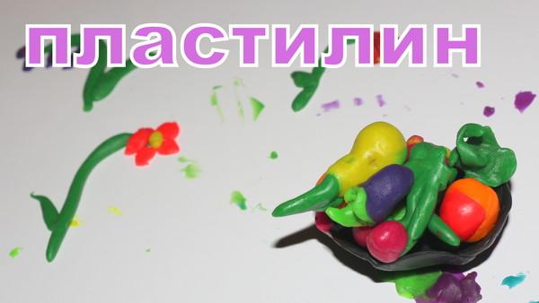 игра в пластилин