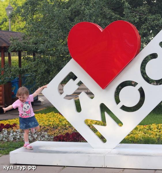я люблю Москву