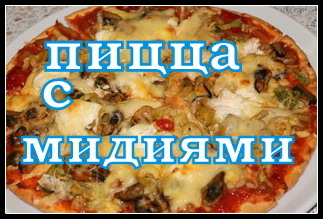 Пицца с мидиями и айсбергом