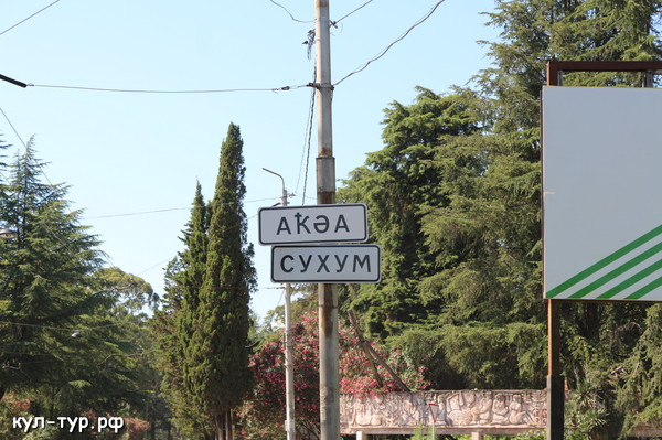 Сухум столица Абхазии